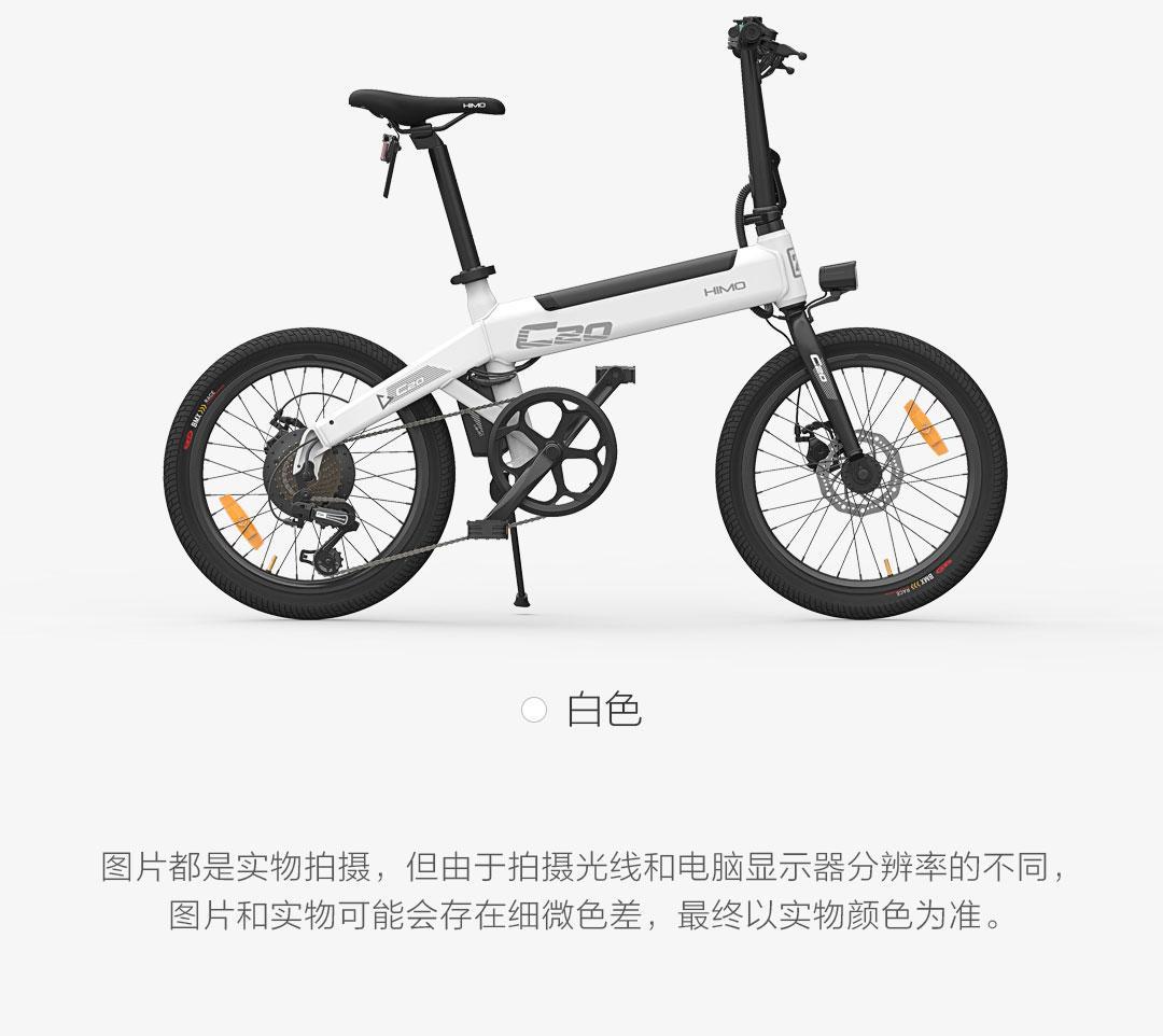 Αποκτήστε στα 544€ από Πολωνία και ΧΩΡΙΣ τελωνείο το ηλεκτρικό ποδήλατο HIMO C20 με αυτονομία έως και 80 χιλιόμετρα!